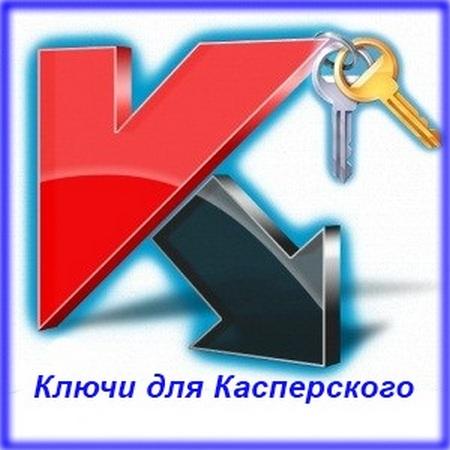 Бесплатный Ключ Для Касперский